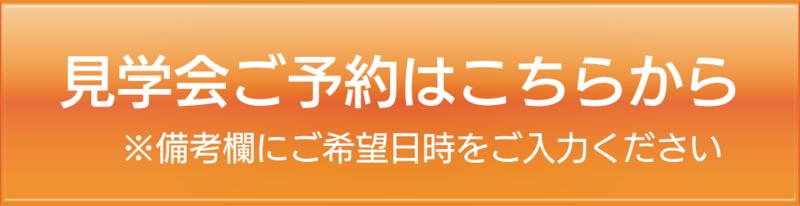 見学会予約2(備考欄に日付).png