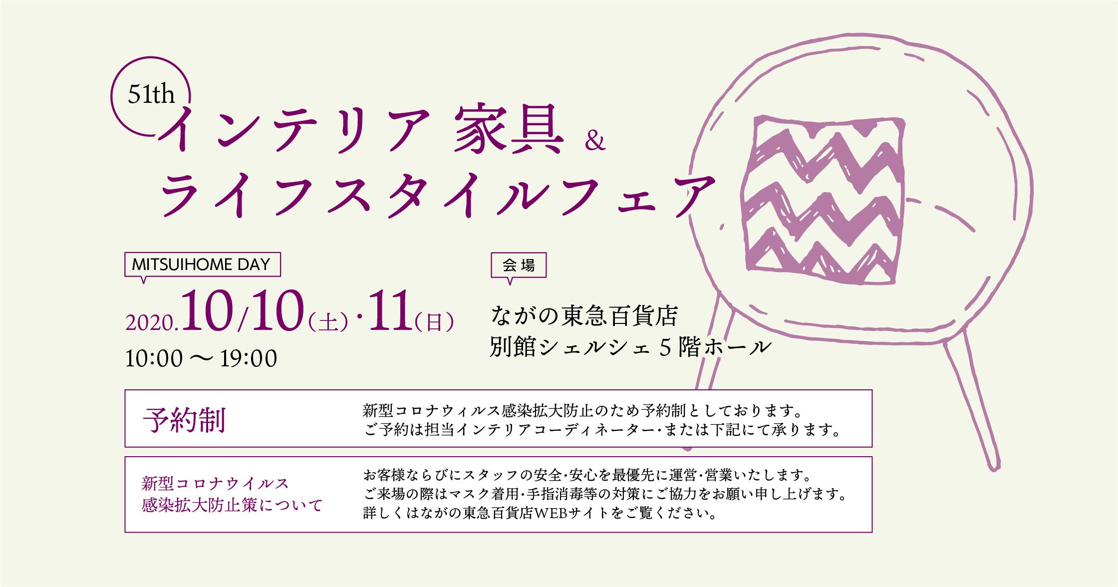 202010東急フェア1-a.jpg