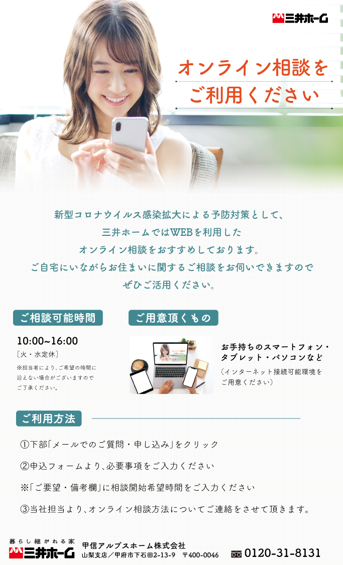 オンライン相談山梨.jpg