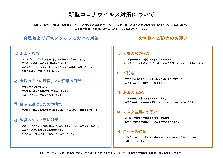 掲示用;新型コロナウイルス対策について1.jpg