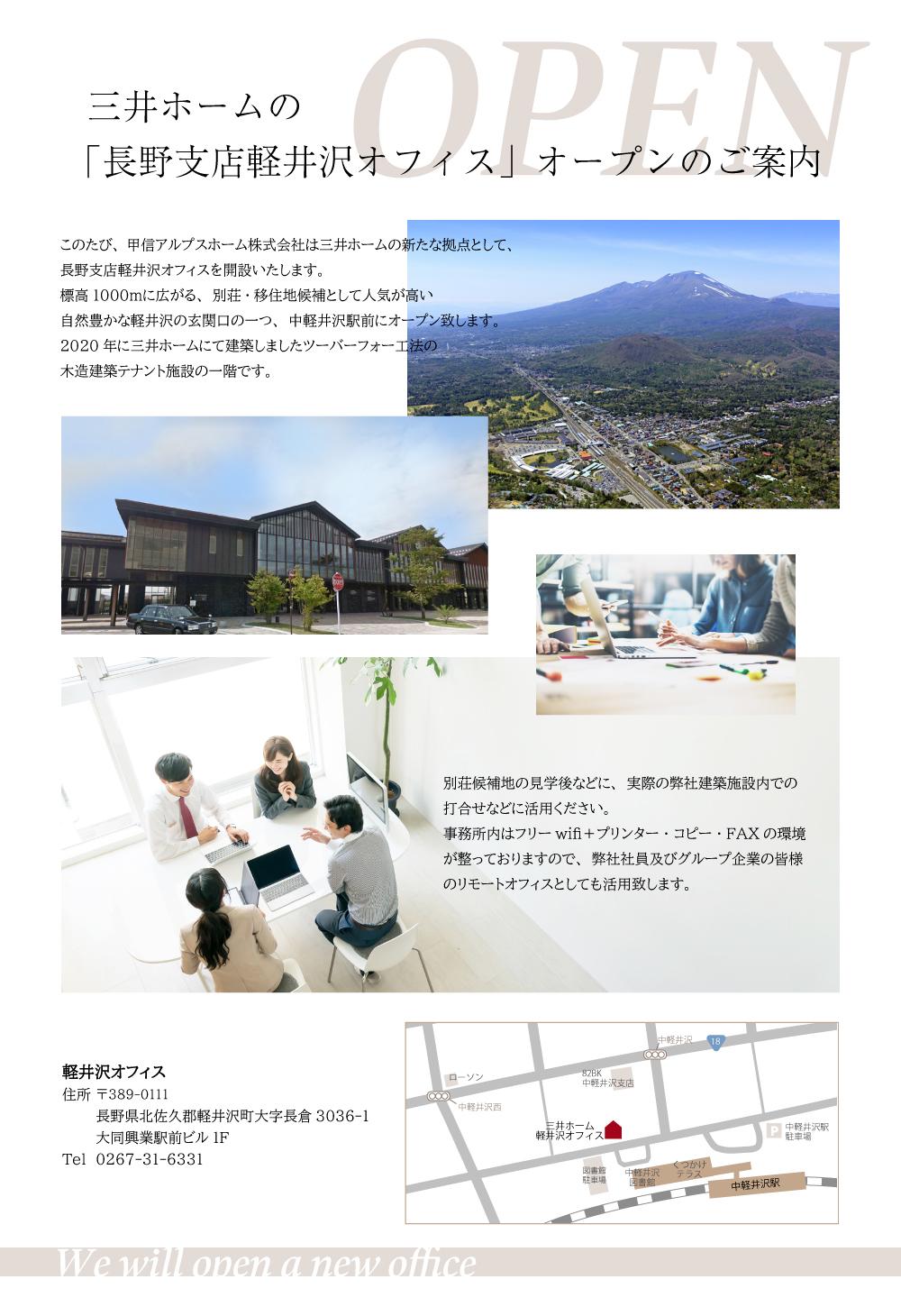 軽井沢オフィスOPEN-1修.jpg