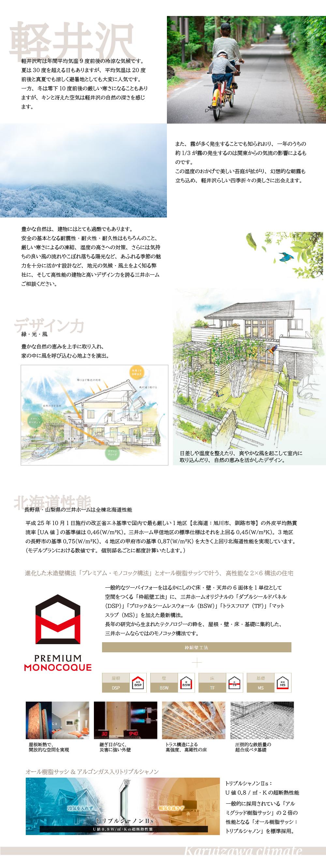 軽井沢オフィスOPEN-2.jpg