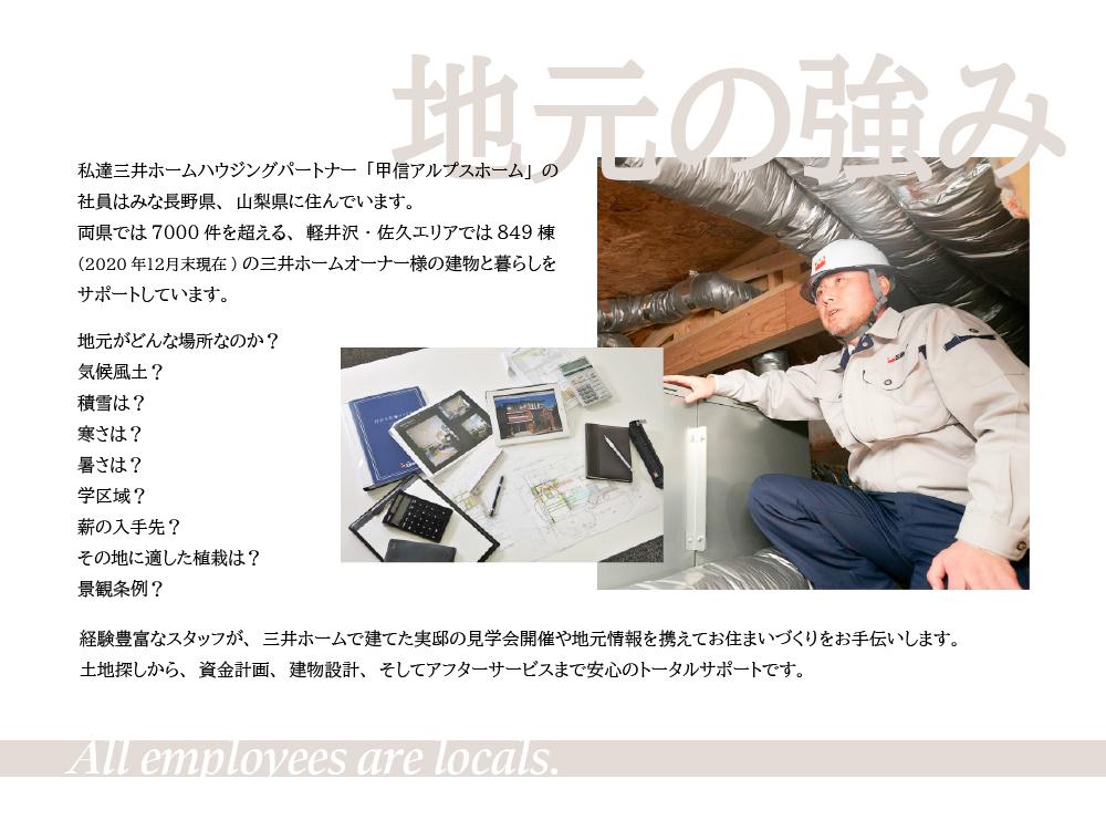 軽井沢オフィスOPEN-3.jpg
