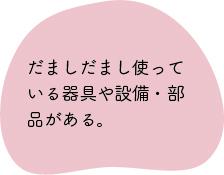 アセット 3心配事3.jpg