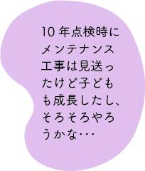 アセット 4心配事4.jpg