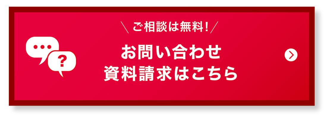 202008_ksa_reform_mizumawari_cta.jpg
